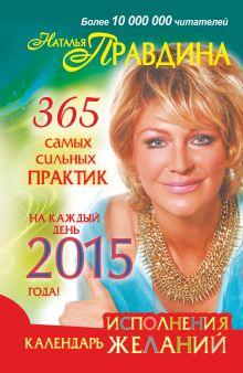 Календарь исполнения желаний на каждый день 2015 года. 365 самых сильных практик
