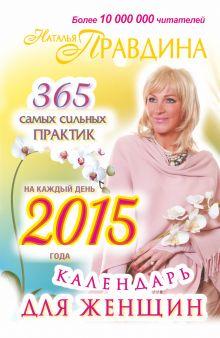 Календарь для женщин на каждый день 2015 года. 365 самых сильных практик