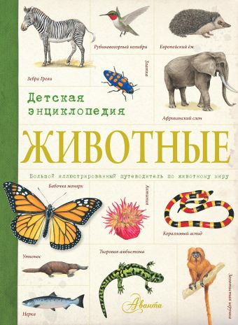 «Животные. Детская энциклопедия»
