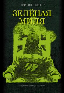Зеленая миля