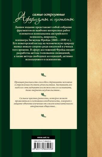 Зигмунд Фрейд. Самые остроумные афоризмы и цитаты