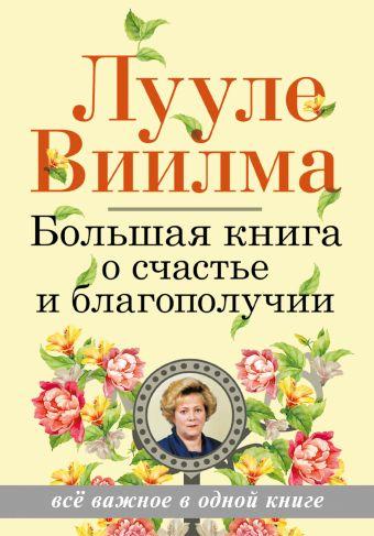 Большая книга о счастье и благополучии
