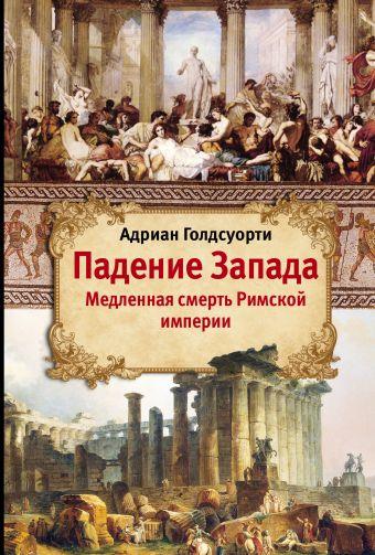 Падение Запада - Медленная смерть Римской империи