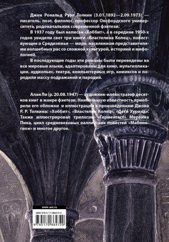 Властелин колец. Хранители кольца (с илл.Ли)