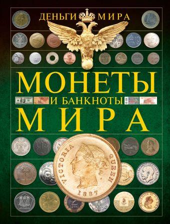 «Монеты и банкноты мира. Деньги мира»