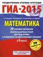 ГИА-2015. Математика. (60х90/8) 20+1 типовых вариантов экзаменационных работ для подготовки к основному государственному экзамену. 9 класс