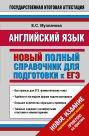 ЕГЭ 2015. Английский язык. Новый полный справочник для подготовки к ЕГЭ. 11 класс