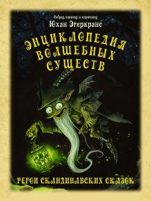 Энциклопедия волшебных существ