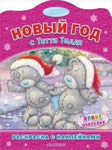 Me to You. Новый год с Татти Тедди