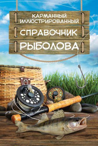 Карманный иллюстрированный справочник рыболова