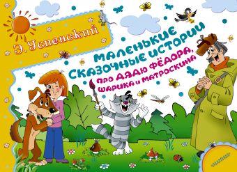 Маленькие сказочные истории про дядю Фёдора, Шарика и Матроскина