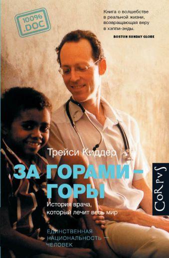 За горами-горы.История врача, который лечит весь мир.