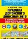 Правила дорожного движения 2015 с комментариями и иллюстрациями