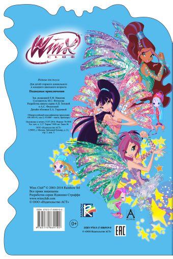 Winx Club. Подводные приключения