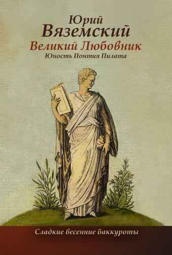 Великий любовник: Юность Понтия Пилата. Трудный вторник