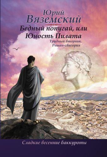 Бедный попугай, или Юность Понтия Пилата