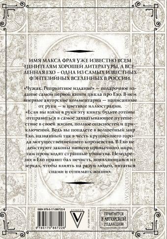 Чужак (репринтное издание)