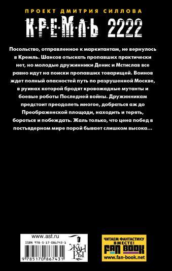 Кремль 2222. Преображенская площадь