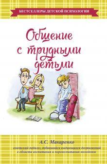 Общение с трудными детьми
