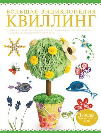 Большая энциклопедия. Квиллинг