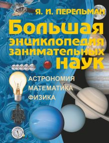 Большая энциклопедия занимательных наук