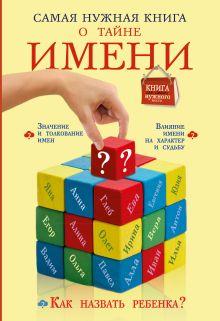 Самая нужная книга о тайне имени