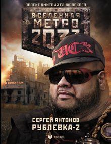 Метро 2033: Рублевка-2. Остров Блаженных