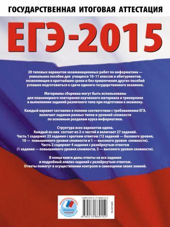 ЕГЭ-2015. Информатика. (60х90/8) 20 типовых вариантов экзаменационных работ для подготовки к ЕГЭ