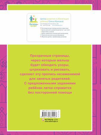 Рисуем линии и узоры. Прописи с прозрачными страницами. 3-5 лет