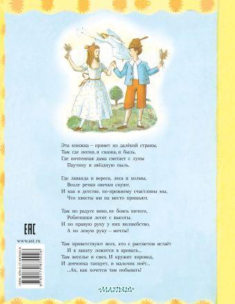 Английские детские песенки. Когда я стану королём