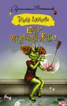 Если царевна — жаба