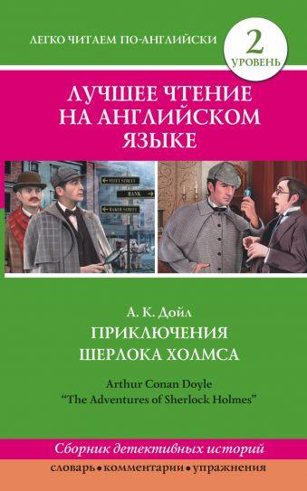Лучшее чтение на английском языке. Уровень 2. Приключения Шерлока Холмса