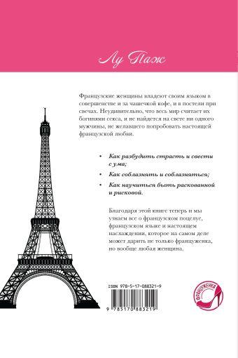 Что французские женщины умеют делать в постели