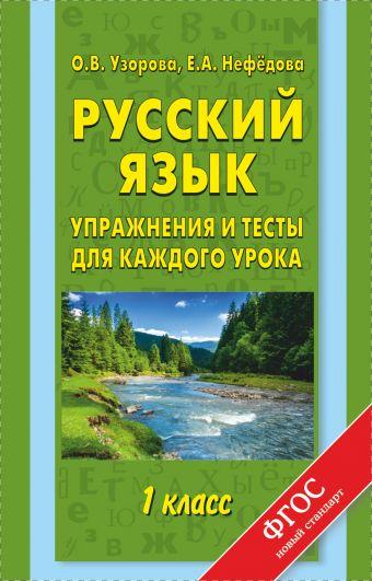 Русский язык. Упражнения и тесты для каждого урока. 1 класс