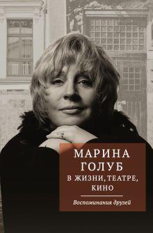 Марина Голуб в жизни, театре, кино. Воспоминания друзей