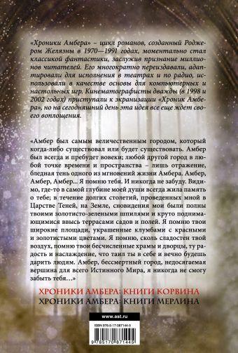 Хроники Амбера. Книги Корвина