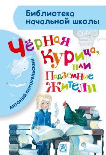 Погорельский Антоний — Чёрная курица, или Подземные жители