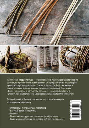 Плетеные корзины и скульптуры из лозы. Иллюстрированное пошаговое руководство