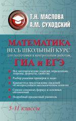 Математика. Весь школьный курс для подготовки к контрольным работам, ГИА и ЕГЭ