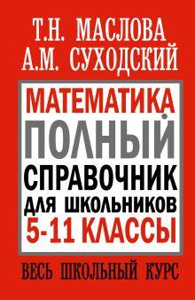 Математика. Полный справочник для школьников. 5-11 классы. Весь школьный курс