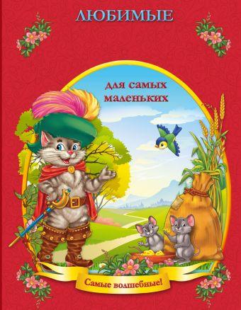 Любимые сказки для самых маленьких