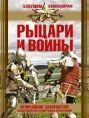 Рыцари и воины