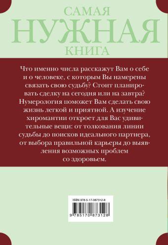 Самая нужная книга определения будущего. Нумерология и хиромантия