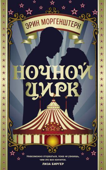 Ночной цирк