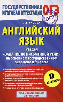 ГИА 2015. Английский язык. (84х108/32) Раздел