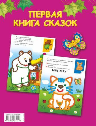 Первая книга сказок с наклейками