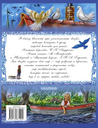 Снежная королева. Синяя птица. Щелкунчик и Мышиный Король
