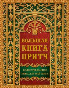 Большая книга притч