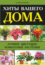 Хиты вашего дома. Лучшие цветущие комнатные растения
