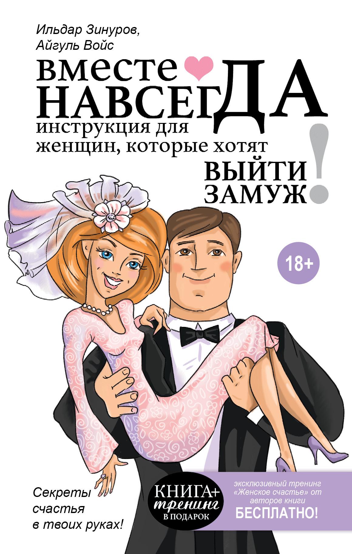 Инструкция как выйти замуж